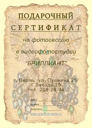 Подарочный Сертификат На Услуги Образец - фото 4
